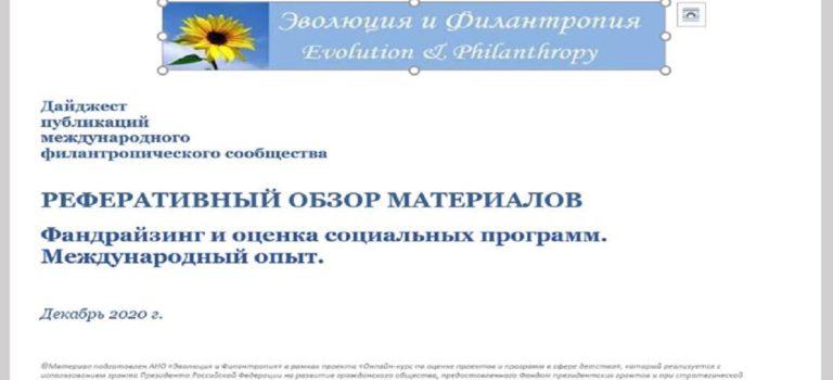 Опубликован Реферативный обзор материалов «Фандрайзинг и оценка социальных программ.  Международный опыт.»